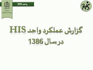 گزارش عملکرد واحد  HIS در سال 1386