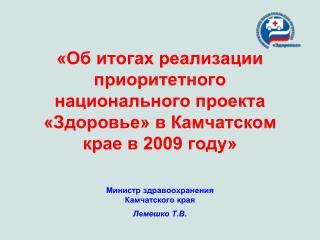 Министр здравоохранения  Камчатского края  Лемешко Т.В.