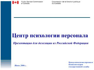 Центр психологии персонала Презентация для делегации из Российской Федерации