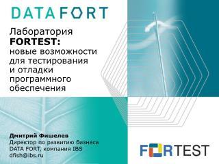 Лаборатория FORTEST: новые возможности для тестирования и отладки программного обеспечения