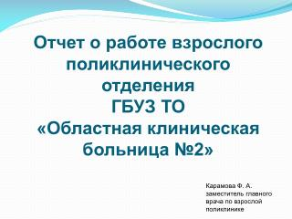 Карамова Ф. А. заместитель главного врача по взрослой поликлинике