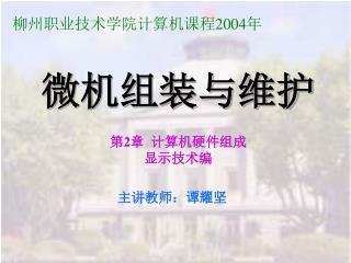 柳州职业技术学院计算机课程 2004 年