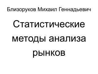 Близоруков Михаил Геннадьевич