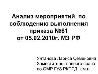 Анализ мероприятий  по соблюдению выполнения приказа №61  от 05.02.2010г. МЗ РФ