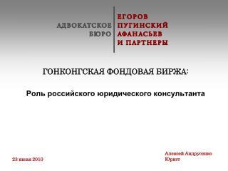 ГОНКОНГСКАЯ ФОНДОВАЯ БИРЖА: Роль российского юридического консультанта