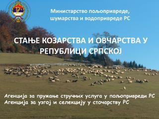 Министарство пољопривреде, шумарства и водопривреде РС