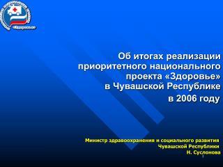 Об итогах реализации приоритетного национального  проекта «Здоровье» в Чувашской Республике