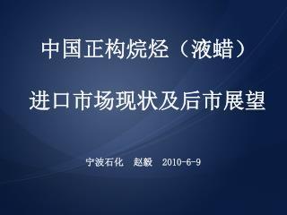 中国正构烷烃(液蜡) 进口市场现状及后市展望