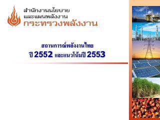 สถานการณ์พลังงานไทย ปี 255 2  และแนวโน้มปี 255 3
