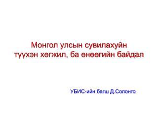 Монгол улсын сувилахуйн  түүхэн хөгжил, ба өнөөгийн байдал