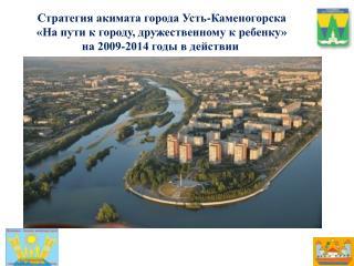 Стратегия акимата города Усть-Каменогорска  «На пути к городу, дружественному к ребенку»