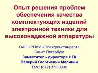 ОАО «РНИИ «Электронстандарт» Санкт-Петербург Заместитель директора НТК Валерий Георгиевич Малинин