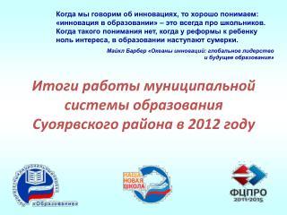 Итоги работы муниципальной системы образования  Суоярвского района в 2012 году