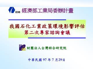 財團法人台灣綜合研究院 中華民國  97  年  7  月 29 日