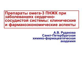 А.В. Рудакова Санкт-Петербургская  химико-фармацевтическая академия