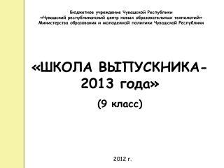 «ШКОЛА ВЫПУСКНИКА-2013 года» (9 класс)