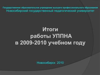 Итоги  работы УППНА в 2009-2010 учебном году  Новосибирск  2010