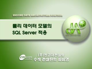 물리 데이터 모델의 SQL Server  적용