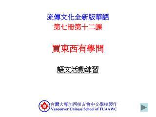流傳文化全新版華語 第七冊第十二課 買東西有學問 語文活動練習