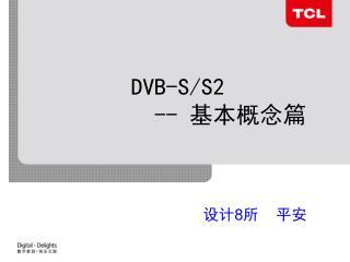 DVB-S/S2          --  ?????