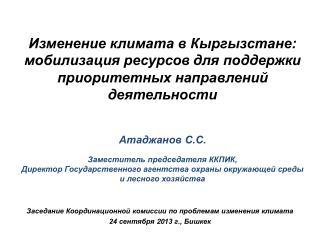 Заседание Координационной комиссии по проблемам изменения климата 24 сентября  20 13 г., Бишкек