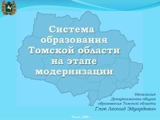 Система          образования            Томской области         на этапе модернизации