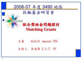 配合獎助金問題探討 Matching Grants