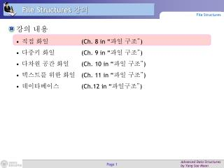 File Structures  강의