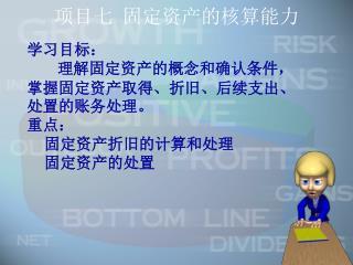 项目七 固定资产的核算能力