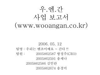 우 . 엔 . 간  사업 보고서 (wooangan.co.kr)