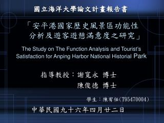 指導教授:謝寬永 博士           陳俊德 博士