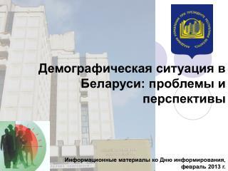 Демографическая ситуация в Беларуси: проблемы и перспективы