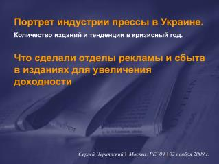 Портрет индустрии прессы в Украине. Количество изданий и тенденции в кризисный год.