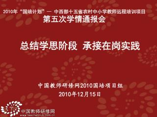 中国教师研修网 2010 国培项目组 2010 年 12 月 15 日