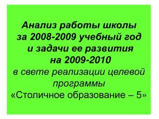 1. Основные задачи школы в 2008/09 учебном году.