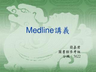 Medline 講義