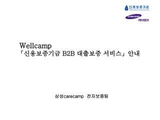 Wellcamp 「신용보증기금  B2B  대출보증 서비스」안내