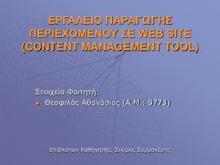 ΕΡΓΑΛΕΙΟ ΠΑΡΑΓΩΓΗΣ ΠΕΡΙΕΧΟΜΕΝΟΥ ΣΕ WEB SITE (CON T ENT MANAGEMENT TOOL)