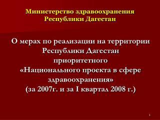 О мерах по реализации на территории Республики Дагестан  приоритетного