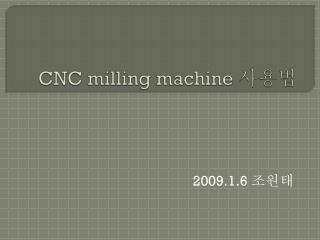 CNC milling machine  사용법