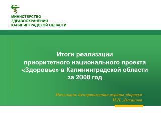 Начальник департамента охраны здоровья И.Н. Дыханова