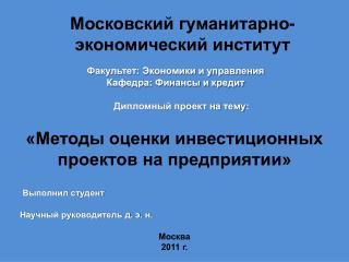 Факультет: Экономики и управления Кафедра: Финансы и кредит
