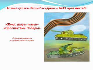 Астана қаласы Білім басқармасы № 19 орта мектебі