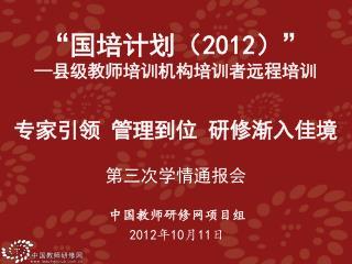 中国教师研修网项目组  2012 年 10 月 11 日