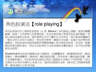 角色扮演法 【role playing】