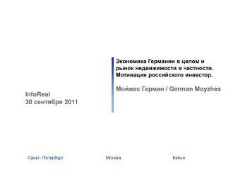 Экономика Германии в целом и рынок недвижимости в частности. Мотивация российского инвестор.
