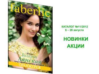 КАТАЛОГ №11/2012 6 – 26 августа