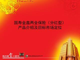 国寿金鑫两全保险(分红型) 产品介绍及目标市场定位