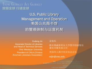 U.S. Public Library Management and Operation 美国公共图书馆 的管理体制与运营机制