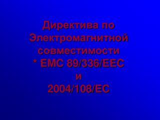 EMC 89